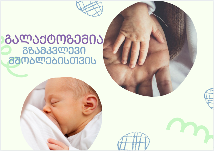 გალაქტოზემია – გზამკვლევი მშობლებისთვის